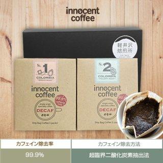 スペシャルティデカフェコーヒー2種(深煎り・浅煎り)詰め合わせギフトセット/ドリップバッグ innocent coffee(イノセントコーヒー)