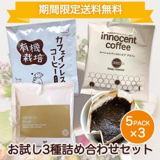 【期間限定送料無料】カフェイン99.9%除去 デカフェドリップバッグお試し3種詰め合わせセット15パック/ドリップバッグ