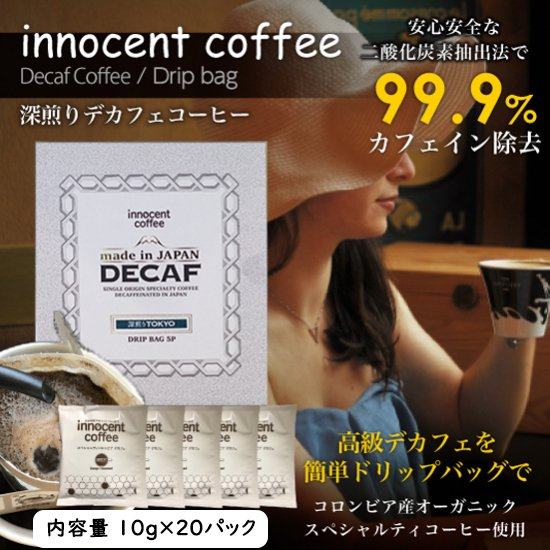 【メール便送料無料】デカフェ ドリップバッグコーヒー / イノセントコーヒー 深煎りスペシャルティコーヒー / ★20パック (カフェイン99.9%除去)