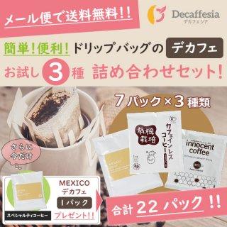 【メール便送料無料】デカフェ ドリップバッグコーヒー  / お試し3種詰め合わせセット / ★22パック (カフェイン99.9%除去)