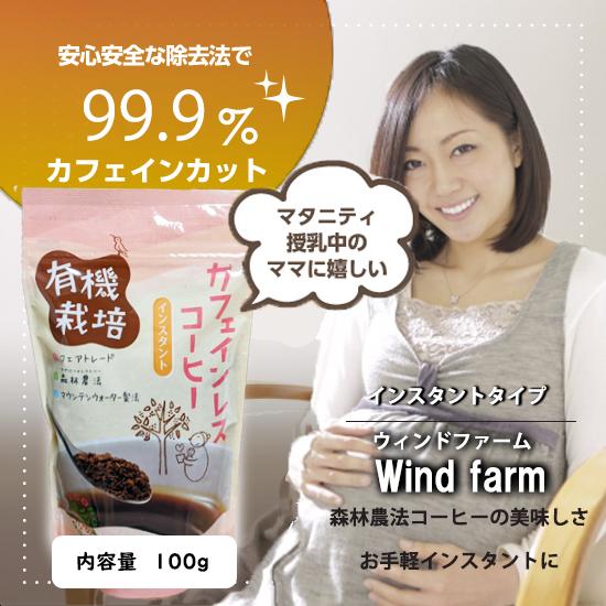 デカフェ インスタントコーヒー / ウインドファーム 森林農法・有機栽培豆100%コーヒー / ★100g (カフェイン99.9%除去)