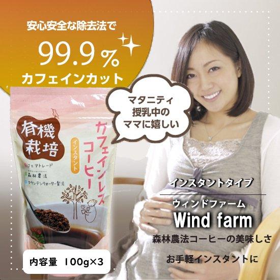 デカフェ インスタントコーヒー / ウインドファーム 森林農法・有機栽培豆100%コーヒー / ★300g (100g×3セット) (カフェイン99.9%除去)