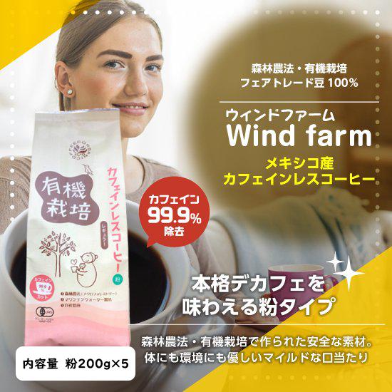 デカフェ レギュラーコーヒー【粉】 / ウインドファーム 森林農法・有機栽培豆100%コーヒー / ★1kg (200g×5セット) (カフェイン99.9%除去)