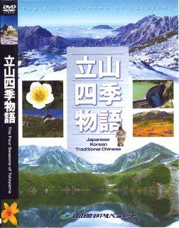 【クロネコDM便可】 DVD「立山四季物語」