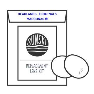 SUNSKI LENS REPLACEMENT KIT (HEADLANDS、ORIGINALS、MADRONAS用)