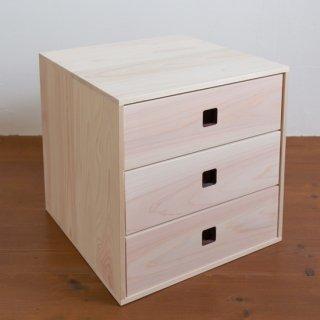 ひのきキューブボックス 無塗装 3段引き出し