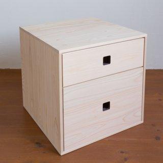 ひのきキューブボックス 無塗装 2段引き出し