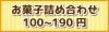 (税別)100円〜190円