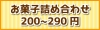 (税別)200円〜290円