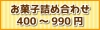 (税別)400円〜990円