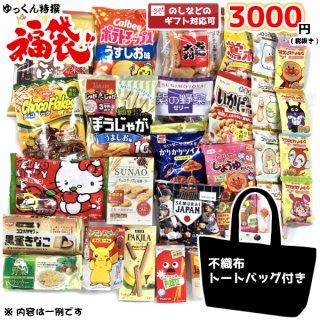 (本州一部送料無料)お菓子詰め合わせ ゆっくん特選シリーズ ゆっくんにおまかせ福袋 3000円 1袋。