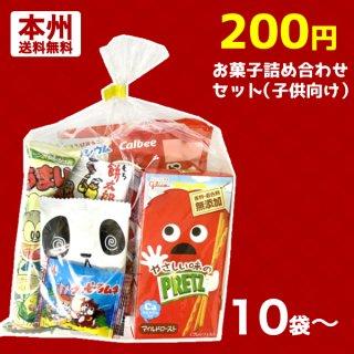 (本州一部送料無料) お菓子詰め合わせ 200円 ゆっくんにおまかせ駄菓子セット 10袋〜。