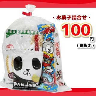 お菓子詰め合わせ 100円 ゆっくんにおまかせ駄菓子セット 1袋<br>70個まで1個口の送料でお送りできます!<br>300個以上で本州一部送料無料!。