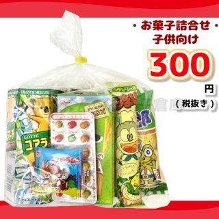 お菓子詰め合わせ 300円ゆっくんにおまかせお菓子セット 1袋<br>36個まで1個口の送料でお送りできます!<br>150個以上で本州一部送料無料! 。