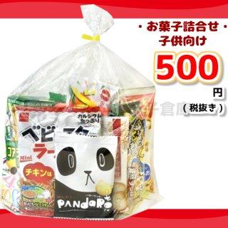 お菓子詰め合わせ 500円<br>ゆっくんにおまかせお菓子セット (子供向け) 1袋<br>26個まで1個口の送料でお送りできます!<br>100個以上で本州一部送料無料!。