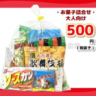 お菓子詰め合わせ 500円<br>ゆっくんにおまかせお菓子セット (大人向け) 1袋<br>40個まで1個口の送料でお送りできます!<br>100個以上で本州一部送料無料!。
