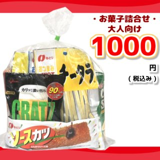 お菓子詰め合わせ 1000円 ゆっくんにおまかせお菓子セット (大人向け) 1袋。