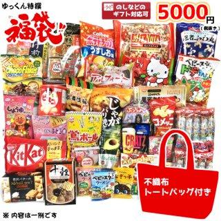 (本州一部送料無料)お菓子詰め合わせ ゆっくん特選シリーズ ゆっくんにおまかせ福袋 5000円 1袋。
