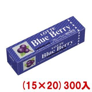 (本州一部送料無料) ロッテ 歯につきにくい ブルーベリーガム (15×20)300入 (ケース販売) 。