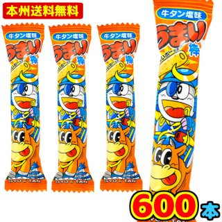 (本州一部送料無料)やおきん うまい棒 牛タン塩味 (30×20)600入 (Y14)(ケース販売)。
