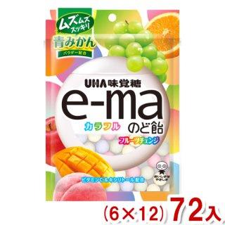 (本州一部送料無料)味覚糖 e-maのど飴袋 カラフルフルーツチェンジ (6×12)72入。