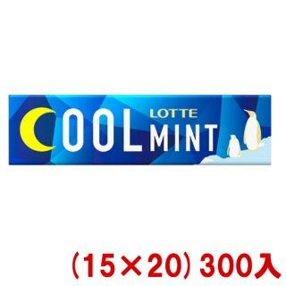 (本州一部送料無料)ロッテ クールミントガム(15×20)300入。