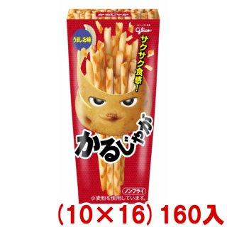 (本州一部送料無料)江崎グリコ かるじゃが うましお味 (10×16)160入 (Y14)。