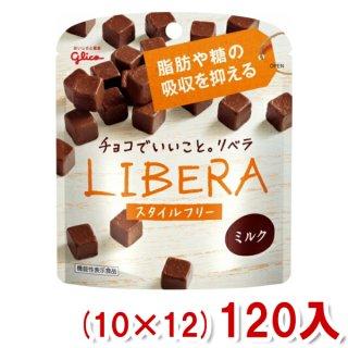 (本州一部送料無料)江崎グリコ LIBERA リベラ ミルク スタイルフリー (10×12)120入 (Y12)。