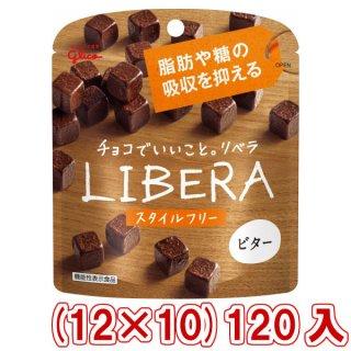(本州一部送料無料) 江崎グリコ LIBERA リベラ ビター スタイルフリー (10×12)120入 (Y12)。