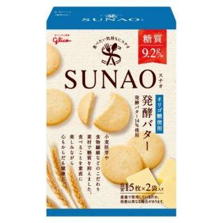 江崎グリコ SUNAO ビスケット 発酵バター (スナオ) 5入。