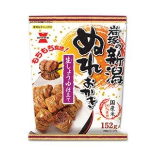 岩塚製菓 152g 新潟ぬれおかき 10入 。