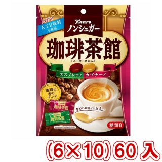 (本州一部送料無料)カンロ ノンシュガー珈琲茶館 (6×10)60入 (Y10) 。