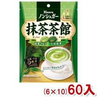 (本州一部送料無料) カンロ ノンシュガー抹茶茶館 (6×10)60入 (Y10) 。