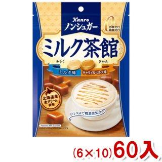 (本州一部送料無料) カンロ ノンシュガー ミルク茶館 (6×8)48入 (Y10)
