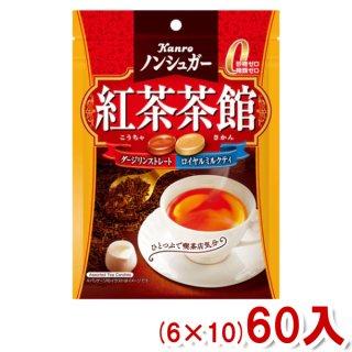 (本州一部送料無料) カンロ ノンシュガー紅茶茶館 (6×10)60入 (Y10) 。
