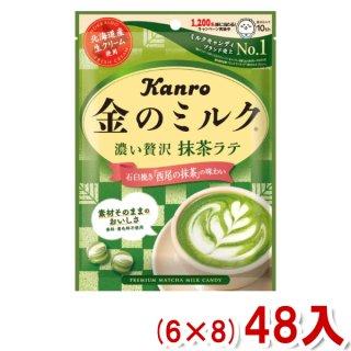 (本州一部送料無料) カンロ 金のミルクキャンディ 抹茶  (6×8)48入。