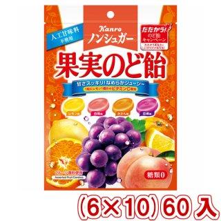 (本州一部送料無料)カンロ ノンシュガー果実のど飴(6×10)60入 (Y10) 。