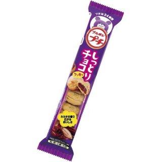 ブルボン プチしっとりチョコクッキー 10入  。
