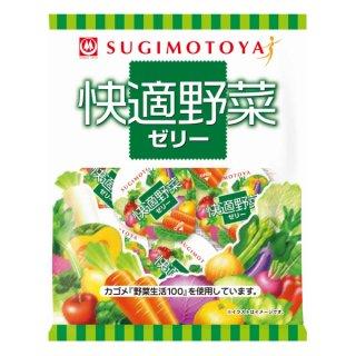 杉本屋 快適野菜ゼリー 20入。