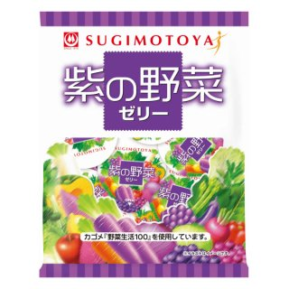 杉本屋 紫の野菜ゼリー 20入。
