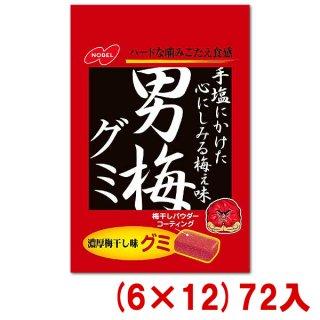 (本州一部送料無料)ノーベル 男梅グミ (6×12)72入 (ケース販売)(Y12)。
