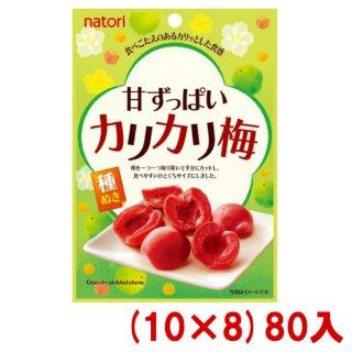 (本州一部送料無料) なとり 甘ずっぱい カリカリ梅  25g (10×8)80入 (ケース販売)(Y10)。