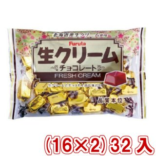 (本州一部送料無料)フルタ 生クリームチョコ (16×2)32入 (Y12) 。