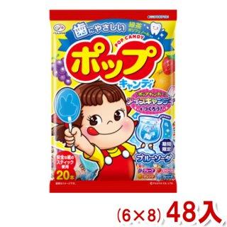 (本州一部送料無料)不二家 ポップキャンディ袋 (6×8)48入(Y12) 。