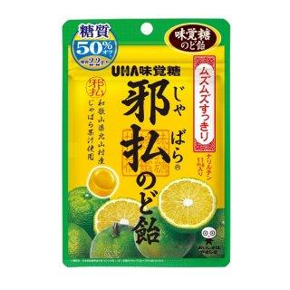 味覚糖 邪払のど飴 柑橘ミックス 6入 。