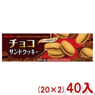 (本州一部送料無料)フルタ チョコサンドクッキー(20×2)40入。