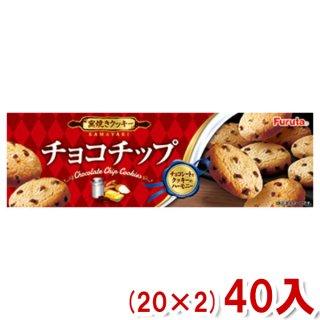 (本州一部送料無料)フルタ チョコチップクッキー (20×2)40入。