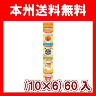 (本州一部送料無料) 不二家 64g アンパンマン コロコロビスケットボーロ4連 (10×6)60入 (Y12)。