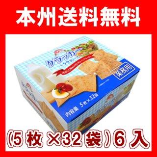 (本州一部送料無料)前田製菓 業務用クラッカー クラエース 5枚×32袋 6入。