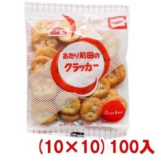 (本州一部送料無料)前田製菓 前田のクラッカー 25g×(10×10)100入 (Y10)(ケース販売)。